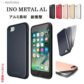 1242dcea11 ポイント10倍 iPhone8 ケース iPhone7 ケース カバー motomo INO METAL AL(モトモ イノ メタル