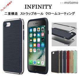 085bf87a3a ポイント10倍 iPhone8 ケース iPhone7 ケース カバー motomo INFINITY(モトモ インフィニティ)アイフォン 送料