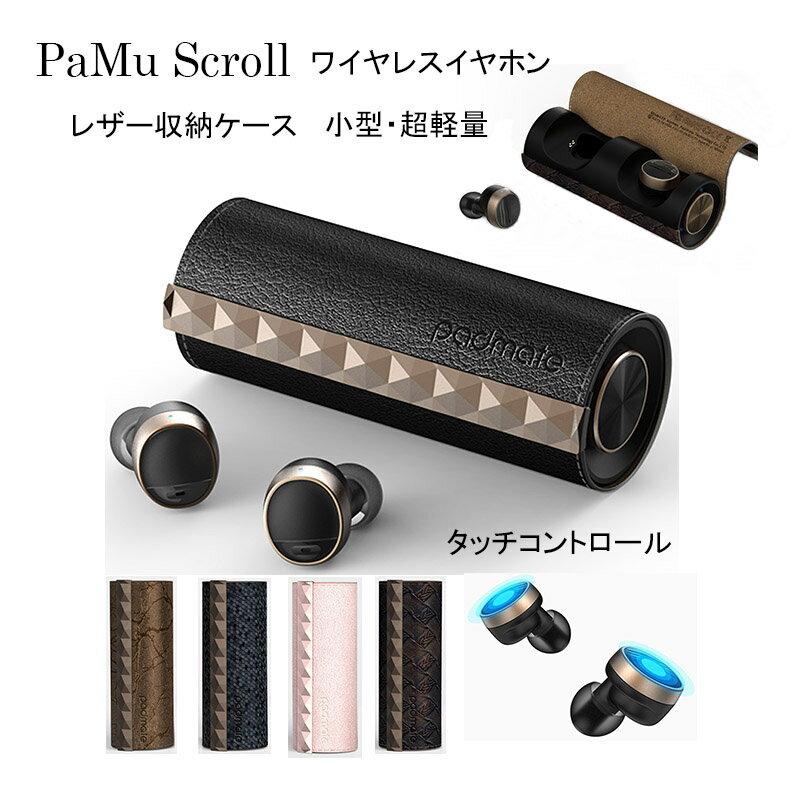 ポイント10倍 完全ワイヤレスイヤホン PaMu Scroll(パムスクロール)モバイルバッテリー付き 超軽量 左右独立 完全独立 Padmate 無線イヤホン Bluetooth 置くだけで充電 ブルートゥース イヤホン 送料無料