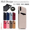 iPhone 11 Pro iPhone XS iPhone X ケース SLG Design D8 Full Grain Leather Back Case フルグレインレザー パステル カラー 背面カード収納 牛革 おしゃれ 高級感 送料無料