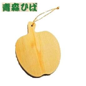 青森ひばミニボード《りんご 》[200×150×厚さ約15mm]メール便