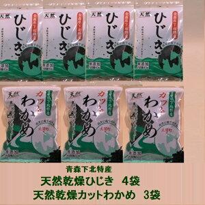 国産天然乾燥カットわかめ<40g>3袋+ひじき<40g>4袋(青森県)北三陸