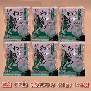 国産天然乾燥カットわかめ<40g×6袋>(青森県)北三陸