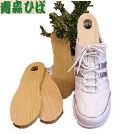 スニーカー シューズキーパー<L(21cm)>青森ヒバ