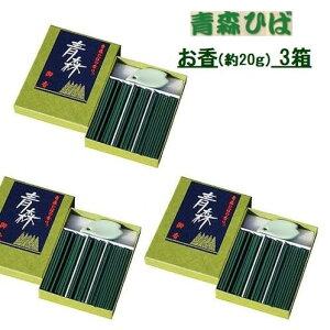 青森ヒバお香(約20g/約70本)3箱