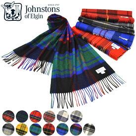 ストール ジョンストンズ JOHNSTONS OF ELGIN 中判 180cm×35cm マフラー/ショール カシミヤ チェック柄 12カラー ejs002 WA57