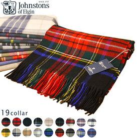 ストール ジョンストンズ JOHNSTONS OF ELGIN 大判 190cm×70cm マフラー カシミヤ タータンチェック柄 19カラー ejs000 wa000056