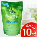 緑の魔女 キッチン(食器用洗剤)詰替え用360ml【RCP】【532P17Sep16】