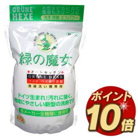 緑の魔女 オートキッチン(食器洗い機専用洗剤)800g【RCP】【532P17Sep16】