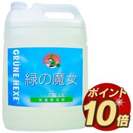 緑の魔女 ランドリー(洗濯用洗剤) 5L【あす楽対応】【液体洗剤】【洗濯洗剤】【RCP】【532P17Sep16】