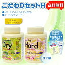 ハイベックトプレミアムドライこだわりセットH洗剤 仕上剤 (繊維の回復、艶・ハリ効果)