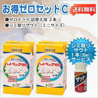 詰替用 ハイベック お得ゼロセットC送料無料【あす楽対応】