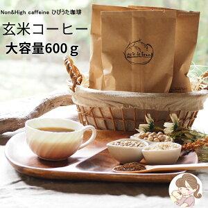 大容量商品 ノンカフェイン コーヒー 玄米コーヒー 粉 600g(300g×2袋) 三重県産玄米 妊活 妊娠 妊婦 授乳 卒乳 出産祝い ギフト デカフェ コーヒー カフェインレス カフェインゼロ 送料無料