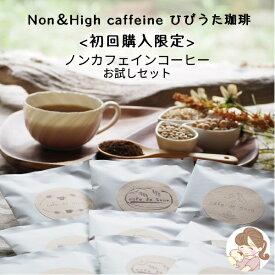 【5のつく日限定30%ポイントバック】初回購入限定 ノンカフェイン コーヒー お試し セット 大麦コーヒー 玄米コーヒー 大豆コーヒー粉(120g×3) ティーバッグ(10p×3) ドリップバッグ(8p×3)デカフェ コーヒー カフェインレス送料無料