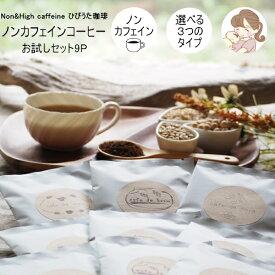【5のつく日限定30%ポイントバック】ノンカフェイン コーヒー お試し セット 大麦コーヒー 玄米コーヒー 大豆コーヒー粉(30g×3) ティーバッグ(3p×3) ドリップバッグ(3p×3)デカフェ コーヒー カフェインレス ドリップ コーヒー 送料無料