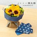 【日比谷花壇】父の日 スマホめがねハンカチとそのまま飾れるブーケのセット