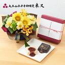 【日比谷花壇】父の日 永平寺「胡麻豆腐のすいーつ4個入り」とアレンジメントのセット