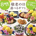 【日比谷花壇】敬老の日 ギフト 8種類から選べるギフト スイーツ 花鉢 アレンジメント から