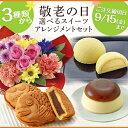 【日比谷花壇】敬老の日 選べる3種類のスイーツと アレンジメント セット