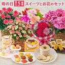 【日比谷花壇】母の日 花 選べる5種 お花とスイーツ セット カーネーション 花鉢 花束 プレゼント ギフト 花 フラワー…