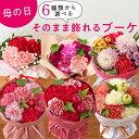 【日比谷花壇】母の日 花 ギフト プレゼント 6種類から選べるそのまま飾れるブーケ
