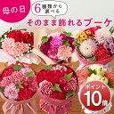 【今だけポイント10倍!】【日比谷花壇】母の日 花 ギフト プレゼント 6種類から選べるそのまま飾れるブーケ