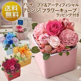 【日比谷花壇】 4色から選べる プリザーブドフラワーキューブ ラッピング付きギフト 花 誕生日 送料無料