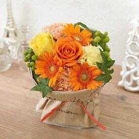 【日比谷花壇】 花束 そのまま飾れるブーケ「フレッシュオレンジ」 【ネット限定】 ギフト プレゼント 誕生日 記念日