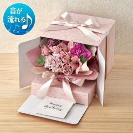 【日比谷花壇】 誕生日 お祝い 花 アレンジメント「バースデーメロディケーキ」