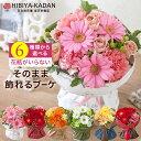 【日比谷花壇】 花束 選べるそのまま飾れるブーケ ギフト プレゼント 誕生日 記念日 結婚祝い 結婚記念日 バラ ガーベラ