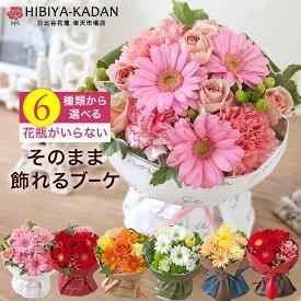 【日比谷花壇】8種類から選べるそのまま飾れるブーケ ギフト プレゼント 誕生日 記念日 結婚祝い 結婚記念日 バラ ガーベラ 花束