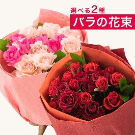 【日比谷花壇】 花束 2種類から選べるバラの花束 ギフト プレゼント 誕生日 記念日 結婚祝い 結婚記念日 バラ