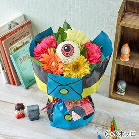 【日比谷花壇】 花束 そのまま飾れるブーケ ゲゲゲのお花「鬼太郎のちゃんちゃんこ」 ギフト プレゼント 誕生日 記念日