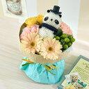 【日比谷花壇】 花束 そのまま飾れるブーケ「しあわせぱんだ」 ギフト プレゼント 誕生日 記念日