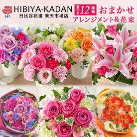 【日比谷花壇】12種類から選べる おまかせアレンジメント・花束 ギフト プレゼント 誕生日 記念日 結婚祝い 結婚記念日 バラ ガーベラ ユリ ブーケ