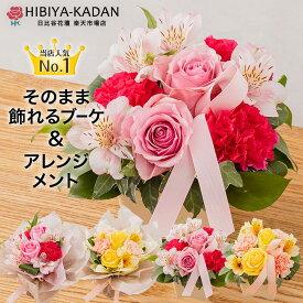【日比谷花壇】 誕生日 花 花束 ギフト プレゼント アレンジメント バラ 4種類から選べる フラワー ギフト お祝い