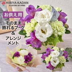 【お供え用】おまかせアレンジ・花束「ホワイト系」
