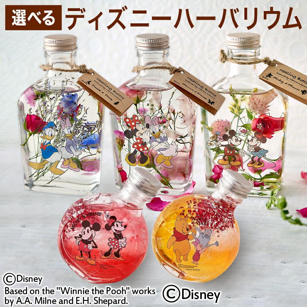 【日比谷花壇】7種類から選べるディズニー Healing Bottle 〜Disney collection〜 ギフト プレゼント 誕生日 記念日