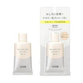 資生堂 エリクシール ルフレ バランシング おしろいミルク C SPF50+ PA++++