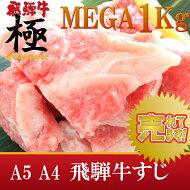 【A5A4】極上飛騨牛すじ1kgおでんどて煮カレーにも用途はいろいろぷるるんコラーゲン【RCP】