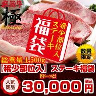 【食べ比べ】希少部位入り総重量は1,5kg☆飛騨牛ステーキバラエティーセット