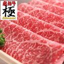 ◆お歳暮◆極上飛騨牛しゃぶしゃぶ用もも 500g産直 【楽ギフ_のし】お中元 ギフト プレゼント 産地直送 贈答品 牛肉 和牛 年始 正月…
