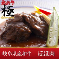 飛騨牛の稀少部位、ホホ肉1kg〜煮込みに最適〜