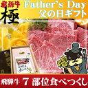 ◆父の日◆飛騨牛7部位食べつくし豪華焼肉アソートセット【稀少部位入】【あす楽】1名〜2名用300g