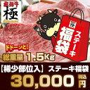 ◆お歳暮◆ 飛騨牛専門店の自信を込めました【食べ比べ福袋】希少部位入り総重量は1,5kg☆飛騨牛ステーキバラエティーセット【RCP】