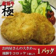 お肉屋さんの飛騨牛コロッケ5個パック〜豊かな自然が育んだ味!大きめ90g〜