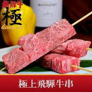 飛騨牛牛串1本〜飛騨古川・飛騨高山の観光の際、食べ歩きで欠かせない人気商品〜