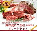 ◆一頭丸ごと食べ比べ◆飛騨牛7部位食べつくし豪華焼肉アソートセット【稀少部位入】1名〜2名用300g