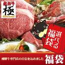 新◆飛騨牛 極◆飛騨牛専門店の自信を込めました選べる【福袋】特別販売★【稀少部位入】選べる3タイプA〜Cタイプどれ…