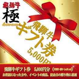 飛騨牛ギフト券5,000円分(すき焼き、焼き肉、しゃぶしゃぶ用など)お世話になった方や、イベントの商品、記念日の贈り物に最適!〜【飛騨牛極kiwami】でお好きな商品をご自由にお選びいただけます。〜